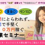 月収100万おめでとうございます! 起業家アカデミー 名古屋 輸入 セミナー