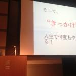「渾身のセミナー」動画の完全公開です! 起業家アカデミー 名古屋 輸入 セミナー