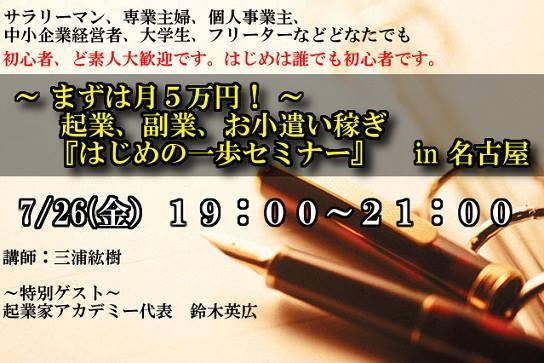 今日はお勧めのセミナーをご紹介 7月26日 名古屋 起業家アカデミー